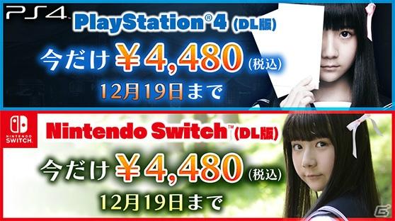 「√Letter ルートレター Last Answer」PS4/Switch向けDL版を発売までに購入すると10%OFFに!
