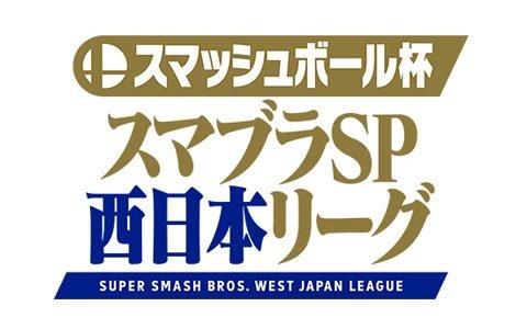 OPENREC.tvにて「スマッシュボール杯 スマブラSP 西日本リーグ」が2019年1月から放送決定!