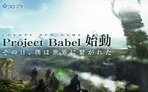 コロプラ、スマホ向けRPG「Project Babel」を発表!シナリオ・野島一成氏、サウンド・崎元仁氏の豪華布陣による新作タイトル