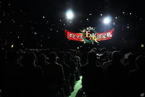 「ダービースタリオン マスターズ」オフラインイベント「第2回 ダビマス王座決定戦」のオフィシャルレポートが到着