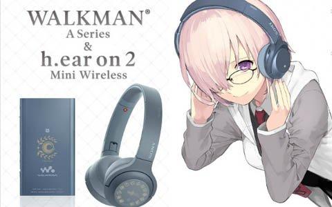 「Fate/Grand Order」とコラボしたハイレゾ対応ウォークマンとワイヤレスヘッドホンがソニーストアにて注文受付開始