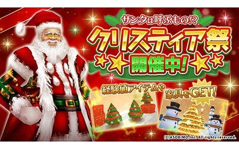 「オルクスオンライン」クリスマスイベントが開催!クリスマスミニツリーなどが登場