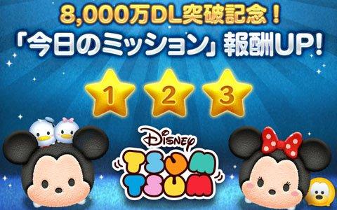 「LINE:ディズニー ツムツム」世界累計8,000万ダウンロードを突破!「今日のミッション」にて報酬が10倍になるイベントが実施