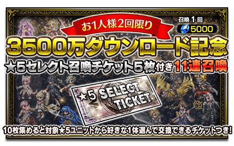 「FFブレイブエクスヴィアス」3,500万DL記念「星5セレクト召喚チケット付き11連召喚」が開催!