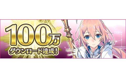 「イドラ ファンタシースターサーガ」100万DL達成!スターダイヤ1,000個が配布決定