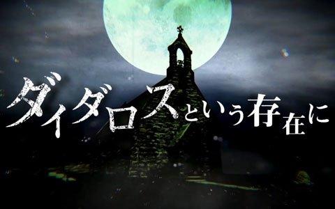 「ダイダロス:ジ・アウェイクニング・オブ・ゴールデンジャズ」初公開映像を盛り込んだ製品PVが公開!