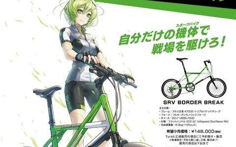 「ボーダーブレイク」とのコラボスポーツバイクが発売!ハイスピードバトルを具現化する軽量モデル