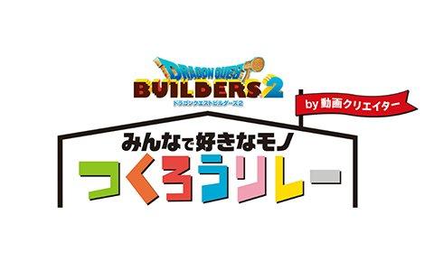 「ドラゴンクエストビルダーズ2」12月7日より動画クリエイターらによる「みんなで好きなモノつくろうリレー」が公開!