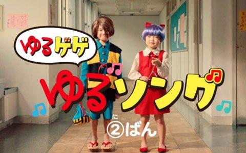 「ゆるゲゲ」のTVCM「ゆるソング」2ばんが12月2日から放送開始!YouTube公式チャンネルで先行公開も