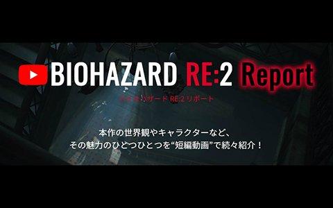 「バイオハザード RE:2」アイテムやクリーチャーなどの紹介動画第2弾が公開!