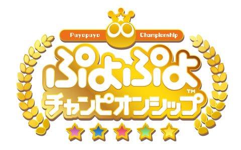 「ぷよぷよチャンピオンシップ」2018年度12月大会の日程が決定!出場選手やパブリックビューイングの情報が公開