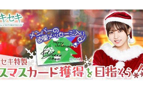 「欅のキセキ」直筆メッセージ入りの特製クリスマスカードがもらえる新イベント開催!