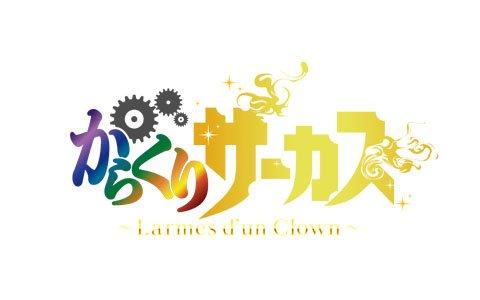 「からくりサーカス ~Larmes d'un Clown~」の事前登録がスタート!