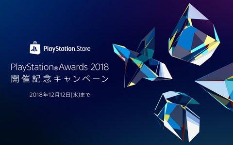 歴代受賞作品がセール価格で提供される「PlayStation Awards 2018」開催記念キャンペーンが12月4日よりスタート!