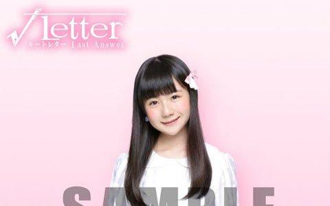 「√Letter ルートレター Last Answer」山本あこさんによる発売記念お渡し会が開催決定