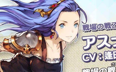 「エターナルスカーレット」メインキャラのCVが公開!Nintendo Switchが当たるキャンペーンの開催も