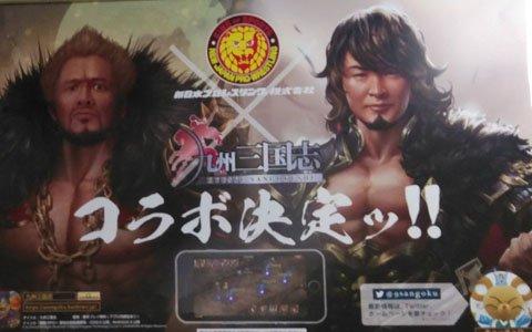 「九州三国志」新日本プロレスとのコラボ中吊りポスターが東京メトロ全線に登場!