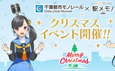 「ステーションメモリーズ!」千葉都市モノレールとコラボしたクリスマスイベントが12月6日から開催!