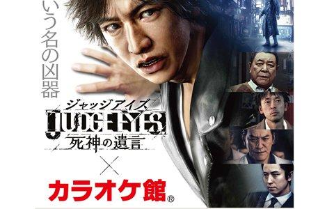 「JUDGE EYES:死神の遺言」カラオケ館とのコラボが開催!抽選で歌舞伎町の旅やPS4などが当たる