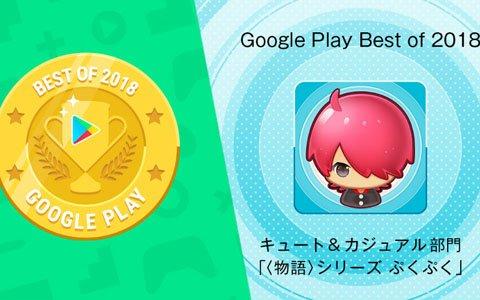 「〈物語〉シリーズ ぷくぷく」がGoogle Playベストオブ2018日本版に入賞!想絵馬ガチャチケット5枚の配布が決定