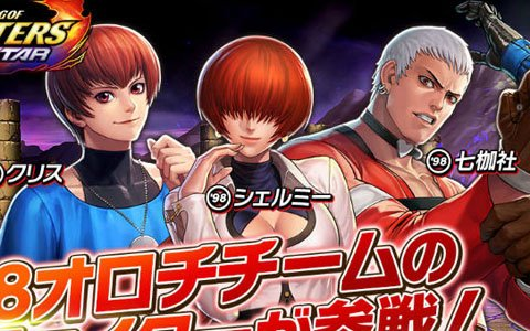 「THE KING OF FIGHTERS ALLSTAR」'98オロチチームの新ファイター3人が参戦!