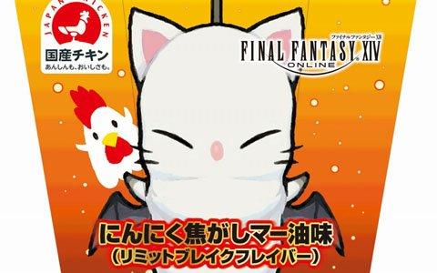 「ファイナルファンタジーXIV」とのコラボによる「からあげクン」限定フレーバーが2019年1月22日に発売!