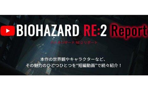 「バイオハザード RE:2」の世界を覗く紹介動画「バイオハザード RE:2 Report」第3弾が公開!