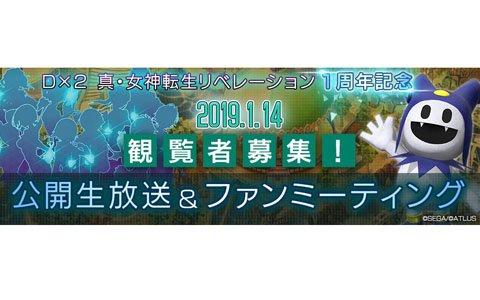 「D×2 真・女神転生リベレーション」東京ジョイポリスで1周年記念イベントが開催決定!