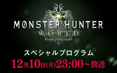 発売1周年を迎える「モンスターハンター:ワールド」の最新情報を届ける特別番組が12月10日23時に放送