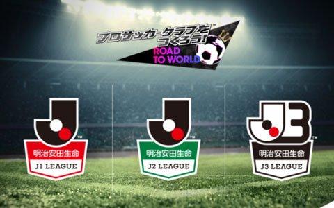 「プロサッカークラブをつくろう!ロード・トゥ・ワールド」Jリーグモードに登場する54クラブの搭載選手リストが公開!