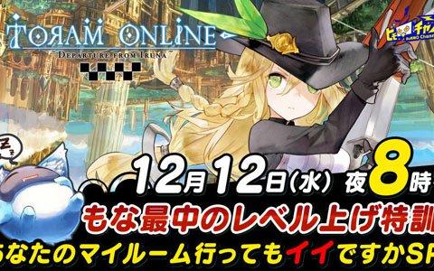 「トーラムオンライン」公式生放送が12月12日夜8時に配信!ユーザー参加型企画「マイルーム」訪問SPが実施