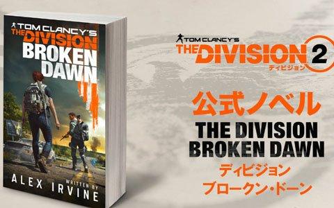 「ディビジョン」と「ディビジョン2」をつなぐ小説「ディビジョン ブロークン・ドーン」が3月中旬に発売!