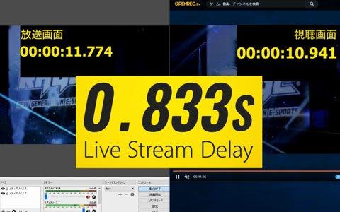 OPENREC.tv、最小で0コンマ秒台の低遅延を実現した「超低遅延モード」正式版をリリース!