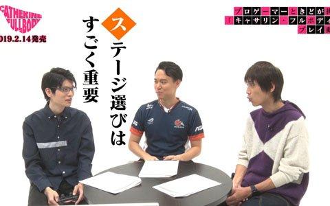 PS4/PS Vita「キャサリン・フルボディ」東大卒プロゲーマーときど氏のプレイ動画が公開!