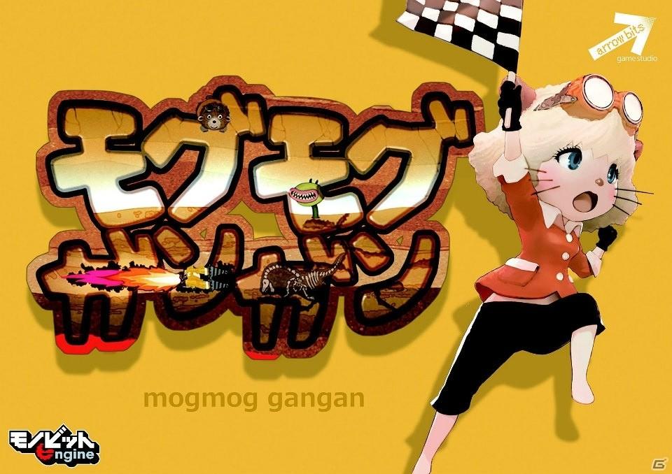 最大8人でオンライン対戦ができるバトルカーレース「モグモグガンガン」が配信開始!