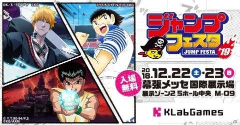「ジャンプフェスタ2019」KLabGames Marketにて販売される限定グッズが公開!