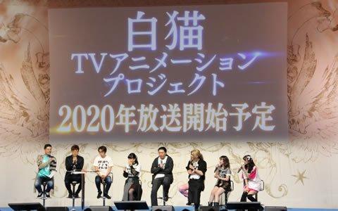 「白猫プロジェクト」 TVアニメ化が決定!【コロプラフェス2018】