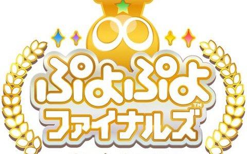「ぷよぷよ」王者を決めるプロ大会「ぷよぷよランキングファイナルズ」が4月20日・21日に宮崎県で開催!
