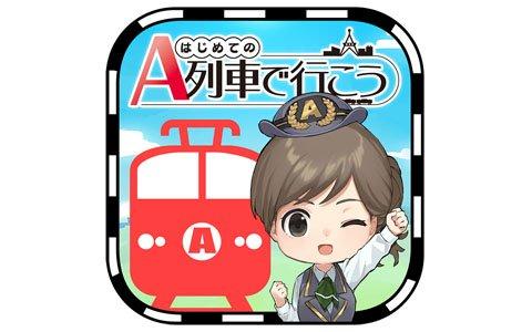 初代「A列車で行こう」の遊び方で楽しめる「はじめてのA列車で行こう」がスマートフォン向けに配信開始!