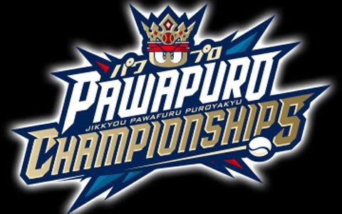 「パワプロチャンピオンシップスJUL.2018 - JAN.2019」が2019年1月12日にビッグサイトTFTホールで開催!
