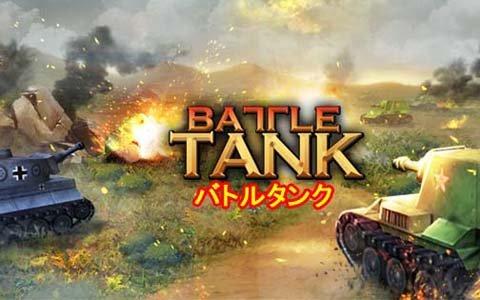 全世界のユーザーと戦車を駆使して戦うリアルタイム戦略ゲーム「バトルタンク」の事前登録が開始!