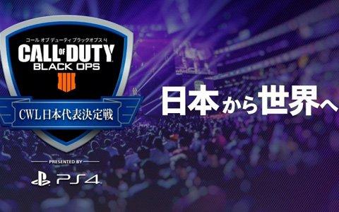 「コール オブ デューティ ブラックオプス4」世界大会への出場を賭けた日本代表決定戦の開催が決定