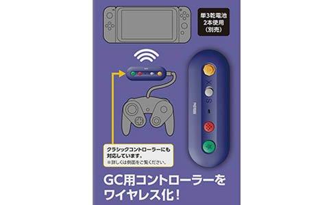 Nintendo SwitchにGC用コントローラーなどをワイヤレス接続できる変換アダプターが発売!