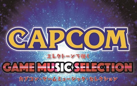 カプコンの楽曲を集めたエレクトーン楽譜集「カプコン・ゲームミュージックセレクション」が1月21日に発売!