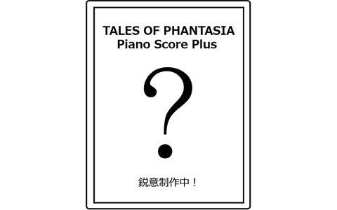 「テイルズ オブ ファンタジア Piano Score Plus」が2019年3月1日に発売!収録曲のリクエスト募集も