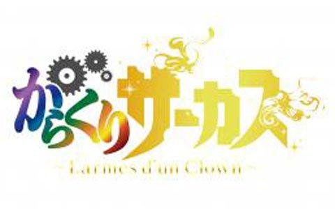 カードバトルRPG「からくりサーカス ~Larmes d'un Clown~」が配信開始!初心者応援キャンペーン実施中
