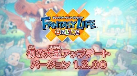 「ファンタジーライフ オンライン」大型アップデートでレベルキャップ解放!