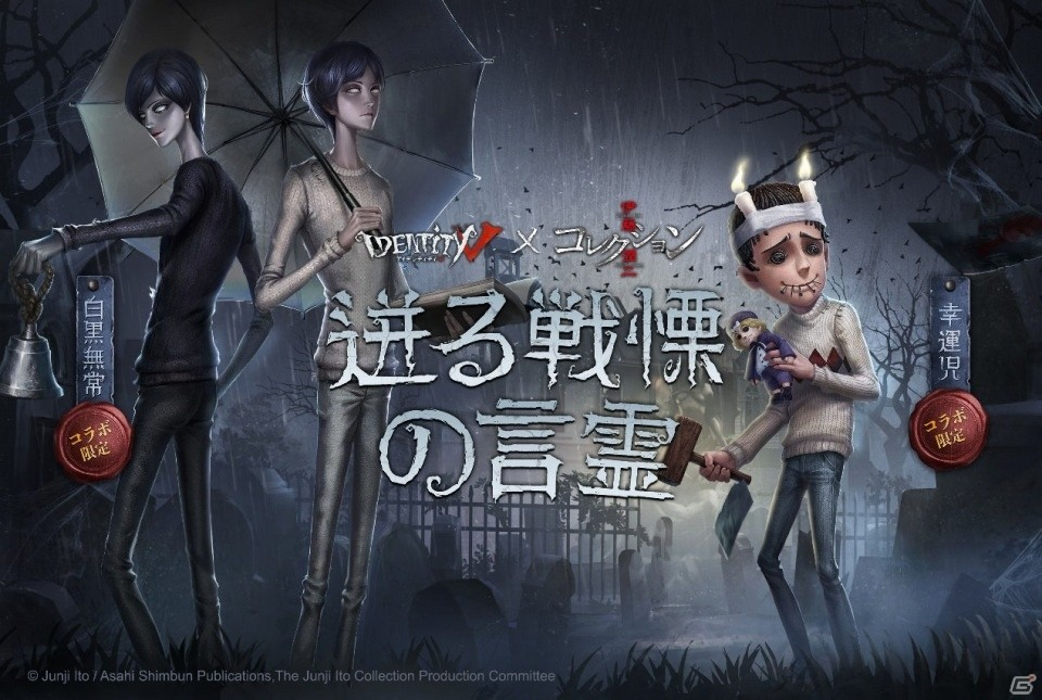 「Identity V」にて「伊藤潤二コレクション」とのコラボが開催!ショップにコラボ衣装が登場