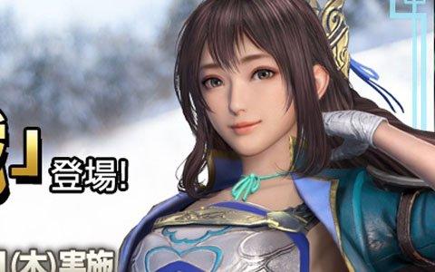 「真・三國無双Online Z」に12月アップデートが実施!新武器「長鉞」や朱然・呂玲綺の武将服が登場