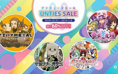 「TINY METAL」などが最大60%オフで購入できる「UNTIES セール」が開催!